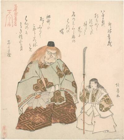 "Nō-Stück ""Kurama tengu 鞍馬天狗"""