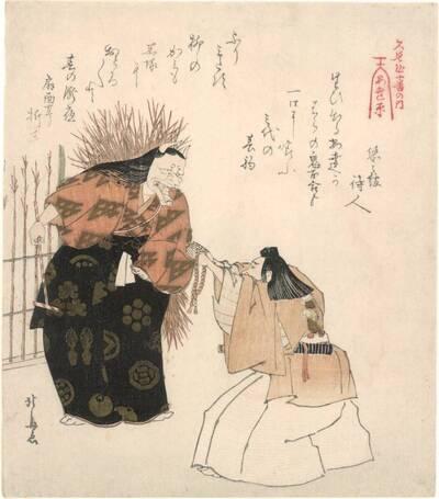 """Nō-Stück """"Adachigahara 安達原"""""""