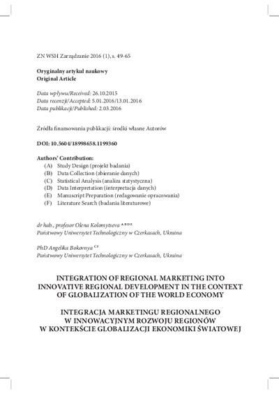Integration of regional marketing into innovative region al development in the context of globalization of the word economy