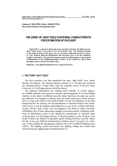 The using of light field's integral characteristic for estimation of daylight