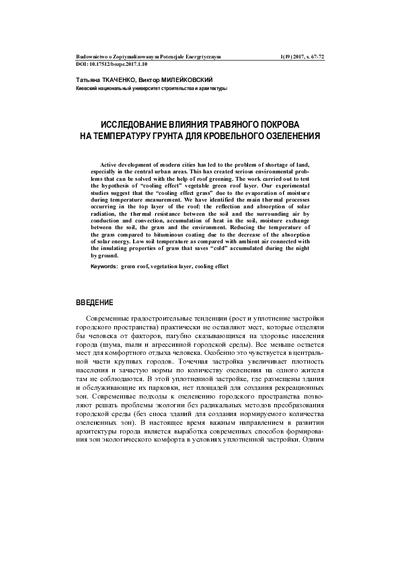 Исследование влияния травяного покрова на температуру грунтадля кровельного озеленения