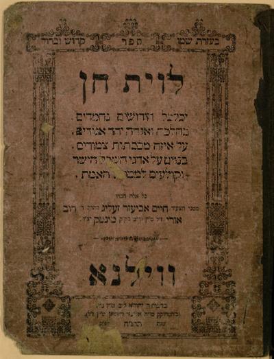 Liviât'' hejn'' : odpowiedzi na pytania religijne. Cz. 1 / Chaim Eliezer Selig Morgenstern.