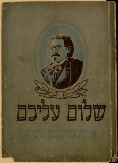 Dzieła wybrane. T. 4 / Szolem Alejchem ; redaktor Dawid Sfard ; projekt okładki I. Rejzman.