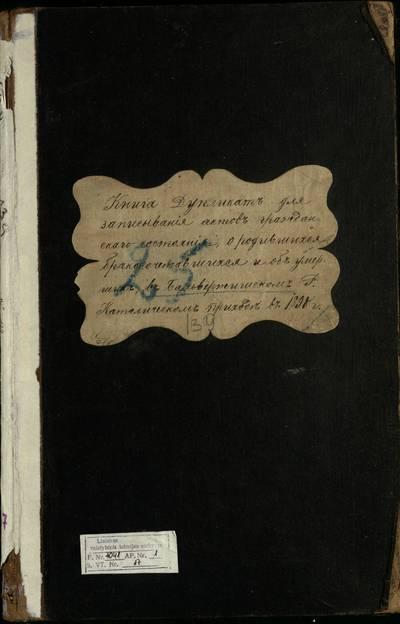 Balbieriškio RKB gimimo, santuokos ir mirties metrikų knyga (dublikatas). 1898 m.