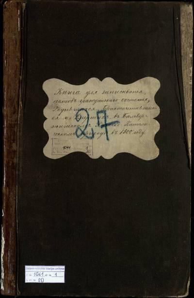 Balbieriškio RKB gimimo, santuokos ir mirties metrikų knyga (dublikatas). 1900 m.