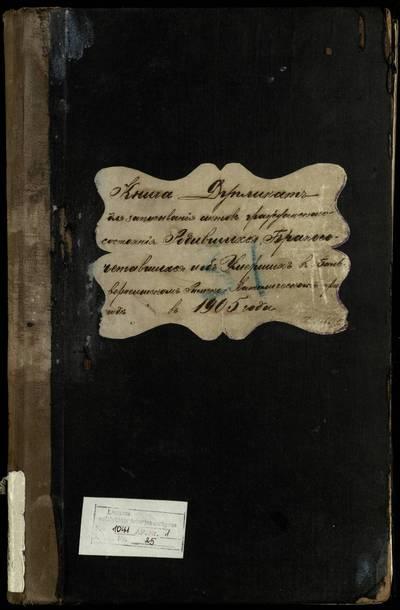 Balbieriškio RKB gimimo, santuokos ir mirties metrikų knyga (dublikatas). 1905 m.