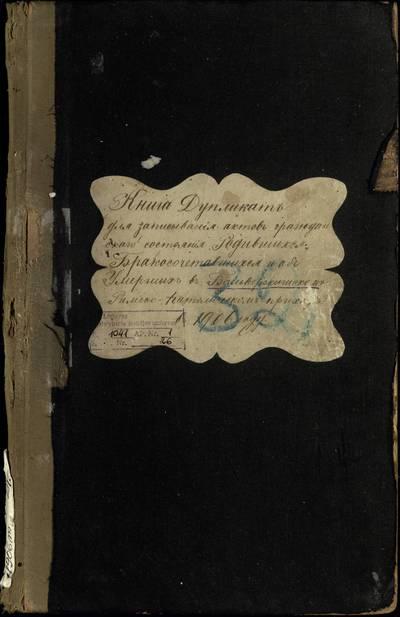 Balbieriškio RKB gimimo, santuokos ir mirties metrikų knyga (dublikatas). 1906 m.
