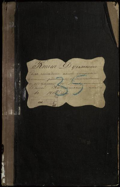Balbieriškio RKB gimimo, santuokos ir mirties metrikų knyga (dublikatas). 1909 m.