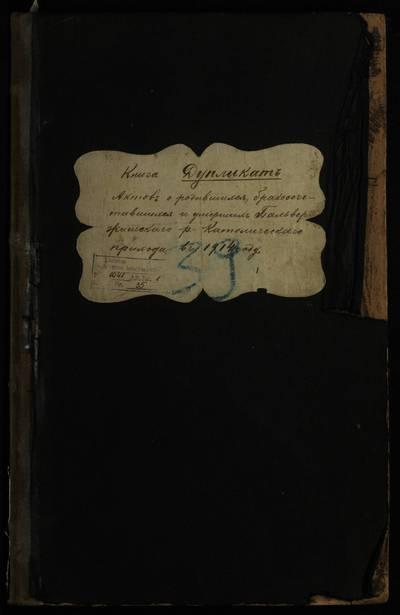 Balbieriškio RKB gimimo, santuokos ir mirties metrikų knyga (dublikatas). 1914 m.