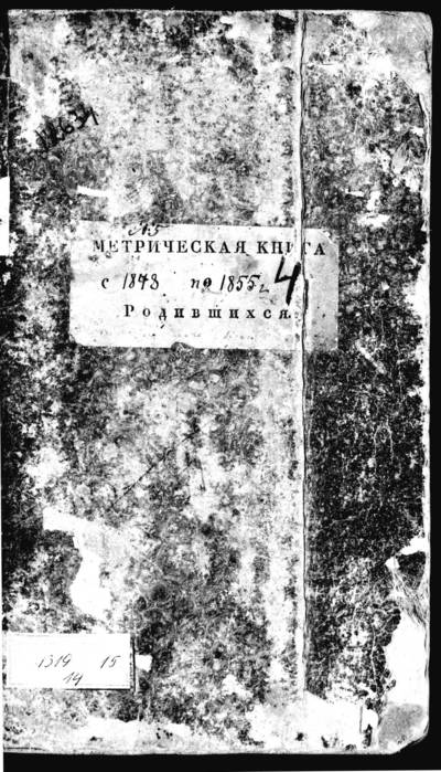 Tabariškių RKB gimimo metrikų knyga (yra abėcėlinė rodyklė). 1848--1855 m.