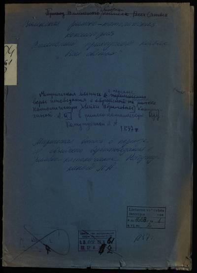 Vilniaus Visų Šventųjų RKB metrikų akto nuorašas apie Maliekos Paulinos Petronėlės (iki krikšto Kotutuchin Leibos) krikštą, įvykusį 1836.06.06. d. Vilniaus Šv. Stepono RKB. 1837 m.