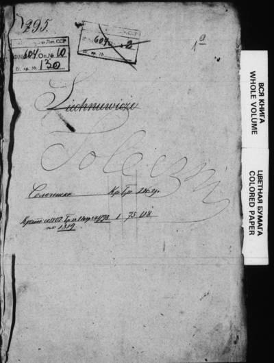 Šalčininkų RKB 1798 m., 1802--1818 m. gimimo, santuokos ir mirties metrikų knyga. 1802--1818 m.