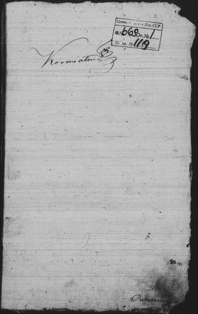 Karmėlavos RKB gimimo, santuokos ir mirties metrikų knyga. 1802--1818 m.