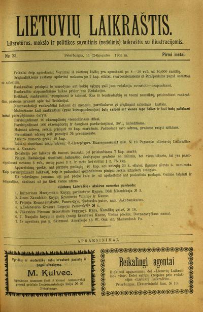 Lietuvių laikraštis / laikraščio leidėjas ir už redaktorių A. Smilga. - 1904-1906