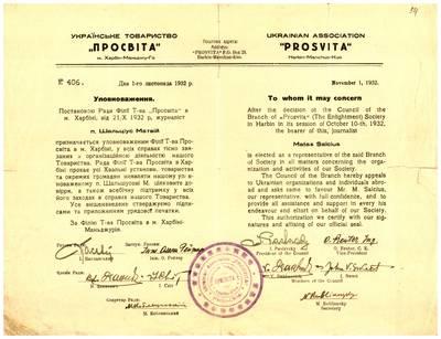Mato Šalčiaus rankraščių fondas. I : Biografinė medžiaga. - 1907-1940. 5, 54 : [Asmens dokumentai]. [Ukrainiečių draugijos
