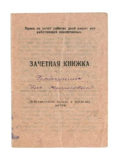 Unės Babickaitės rankraščių fondas. – 1903–1961. 26 : [Unės Graičiūnienės darbo dienų lageryje įskaitų knygelė]. - 1951