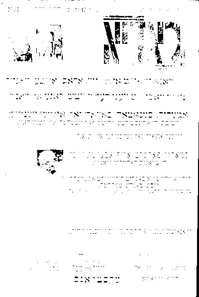 ווילנער ראדיא / רעדאקטאר=ארויסגעבער: א. גינזבורג. - 1930-1939