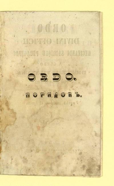 Порядок богослужения для духовенства Виленской епархии. ... 1870. - 1869
