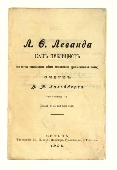 Л.О. Леванда как публицист / Б.А. Гольдберга. - 1900
