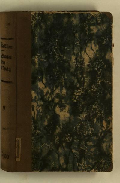 Svečiuose pas 40 tautų. Džunglių kraštuose / Matas Šalčius. - 1935