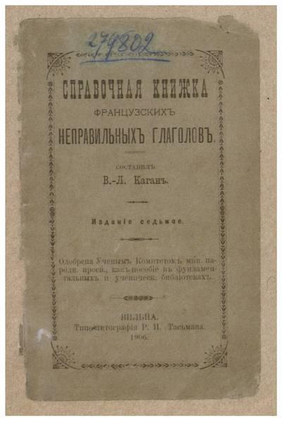 Справочная книжка французских неправильных глаголов / составил В.-Л. Каган. - 1906