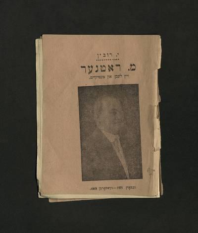 מ. ראטנער / י. רובין. - 1921