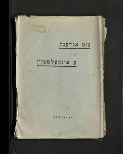 צום אנדענק פון עוזר פינקעלשטיין. - 1938