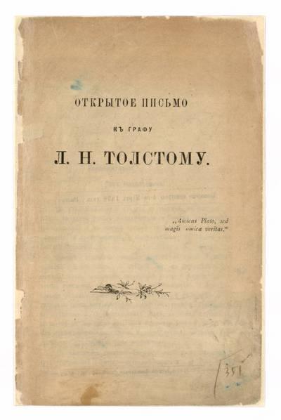 Открытое письмо к графу Л.Н. Толстому / [NN]. - 1898