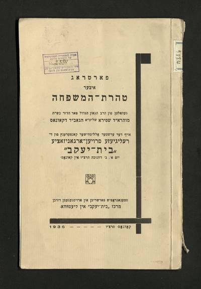 פארטראג איבער טהרת־המשפחה / מוהרא''ד שפירא. - 1936