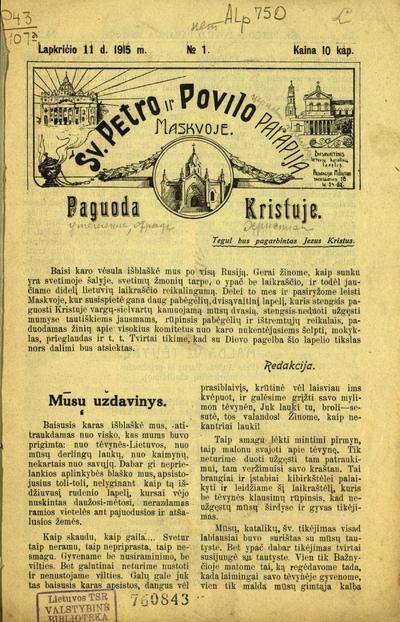 Šv. Petro ir Povilo parapija Maskvoje / [leid.-red.] J. Čajevskis. - 1915-1916