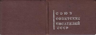 S. Nėries TSRS tarybinių rašytojų sąjungos nario bilietas nr. 4079