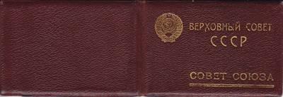 S. Nėries TSRS Aukščiausiosios Tarybos deputato bilietas nr. 630