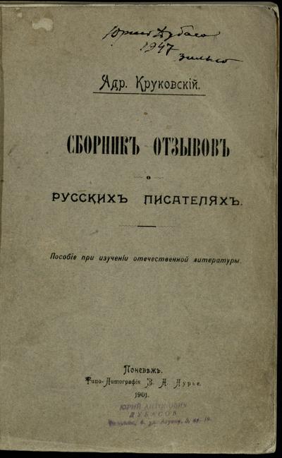 Сборник отзывов о русских писателях / Адр. Круковский. - 1901
