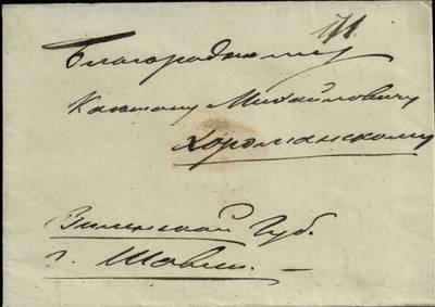 """Šiaulių """"Aušros"""" muziejaus rinkiniai. Dvarų archyvo dokumentai. Michalo laiškas , rašytas 1842 m. liepos 3 d. iš S. Peterburgo, Kajetonui Choromanskiui į Šiaulius, rašoma apie numatytą K. Choromanskio atvažiavimą į S.Peterburgą. Vokas su antspaudu. - 1842.07.03"""