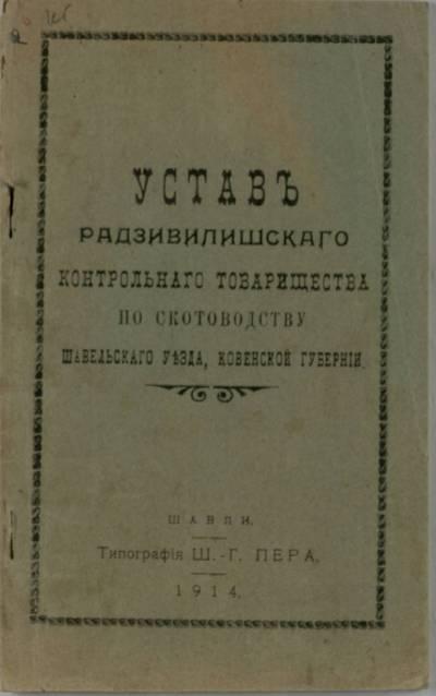 Уставъ Радзивилишскаго контрольнаго товарищества по скотовoдству Шавельскаго уъзда, Ковенской губернiи. - 1914