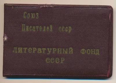 SSRS rašytojų sąjunga. B. Buivydaitės TSRS rašytojų sąjungos TSRS literatūros fondo nario bilietas. 1958-03-05