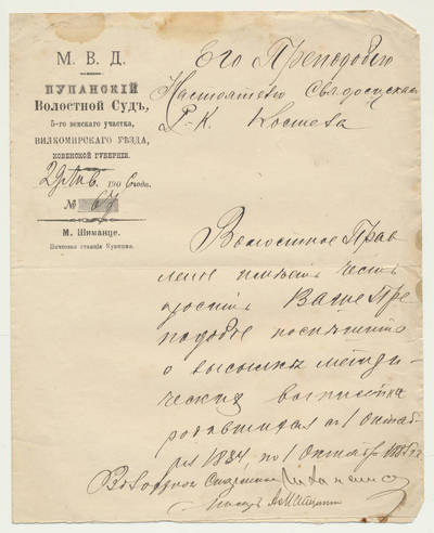 Kauno gub., Vilkmergės apskr., Puponių vlsč. teismo raštas Svėdasų bažnyčios klebonui. 1906-01-29