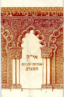 Oroth Yedot Ha maghreb