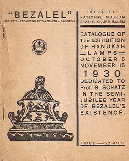 Bezalel  Exhibition of Hanukah Lamps