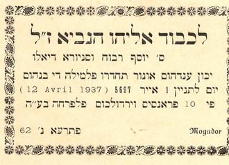 Invitation de Brit Milah (Le Kavod Eliahou Hanavi)