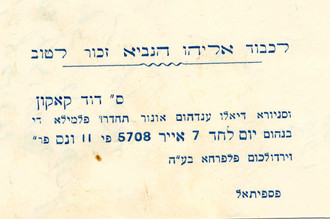 Invitation à la Brit Milah (en l'honneur d'Eliahou Hanavi)
