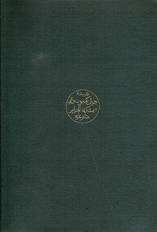 Documents pour servir à l'étude du Nord Ouest Africain