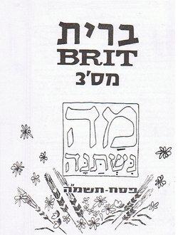 Brit / 3
