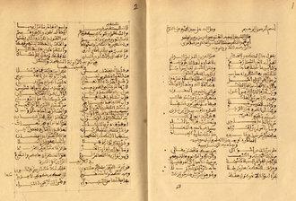 Astronomie marocaine 4a / Atakribe fi Hayaat Al Allam et Hachiat Albalghiti ala minhaj atalib