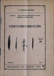 Το σιτάρι - το κριθάρι - η βρώμη και η βρίζα