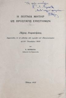 Η πότνια μήτηρ ως προστάτις επιστημών : λόγος εναρκτήριος, εκφωνηθείς εν τη αιθούση των τελετών του Πανεπιστημίου τη 23η Οκτωβρίου 1922