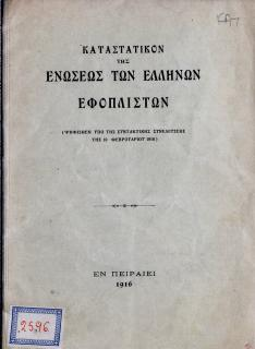 Καταστατικόν της Ενώσεως των Ελλήνων Εφοπλιστών : (ψηφισθέν υπό της συντακτικής συνελεύσεως της 10 Φεβρουαρίου 1916)
