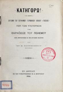 Κατηγορώ : επιτομή του περιφήμου γερμανικού βιβλίου