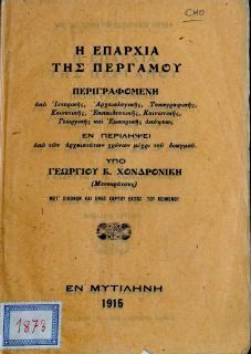 Η επαρχία της Περγάμου : περιγραφομένη από ιστορικής, αρχαιολογικής, τοπογραφικής, κοινοτικής ... απόψεως