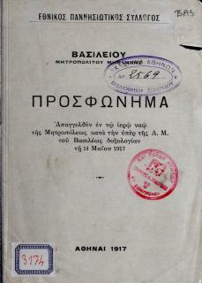 Βασιλείου μητροπολίτου Μηθύμνης προσφώνημα : απαγγελθέν εν τω ιερώ ναώ της μητροπόλεως κατά την υπέρ της Α.Μ. ου Βασιλέως δοξολογίαν τη 14 Μαϊου 1917